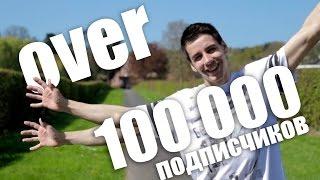 БУДНИ ШОУМЕНА. 100 000 на канале. Планы на будущее.