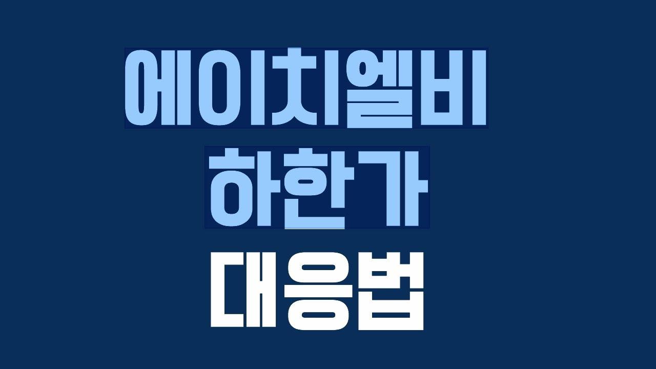 [주식 시나] 에이치엘비 전망 / 대응법 (에이치엘비생명과학 에이치엘비파워  에이치엘비제약 넥스트사이언스)