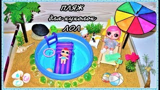 Пляж для ЛОЛ Мини Пляж для кукол ЛОЛ Как Сделать Пляж // Beach for LOL Mini Beach for dolls LOL