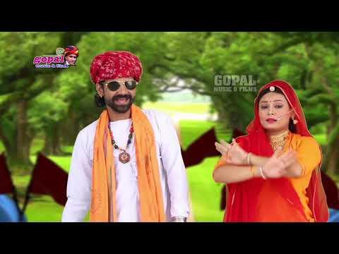 Rajasthani DJ song 2017 Iबलिहारी गुर्जर जात ने जिसमे गोपाल गुर्जर जनम लिए I एक बार जरूर देखे सांग को