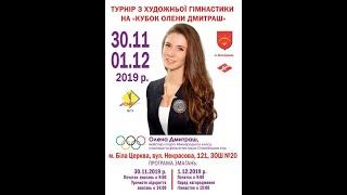 «Кубок Олени Дмитраш» (день другий)
