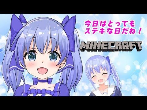 【Minecraft】今日というすばらしい日をいっしょにすごそう【いっぱいありがと】