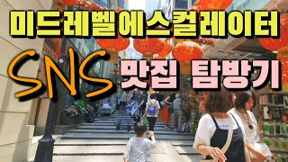홍콩 미드레벨 에스컬레이터 근처 맛집탐방!! 아동복 쇼…