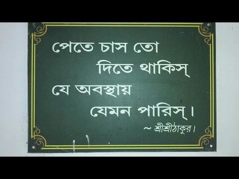 Trasha Tarana - Sri sri thakur anukul chandra chader gan