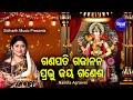 Ganapati Gajanana Prabhu Jaya Ganesh - Odia Bhajan ପ୍ରଭୁ ଜୟ ଗଣେଶ | Namita Agrawal | Sidharth Music