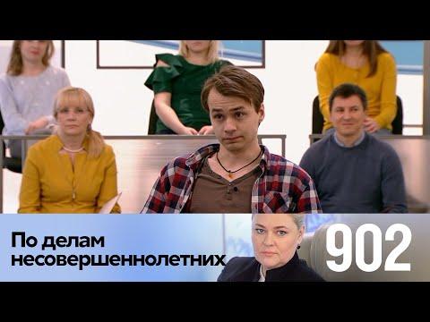 По делам несовершеннолетних | Выпуск 902