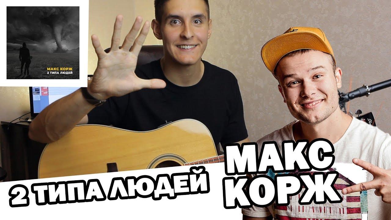 МАКС КОРЖ - 2 ТИПА ЛЮДЕЙ (Душевный кавер под гитару by Arslan/ Раиль Арсланов)