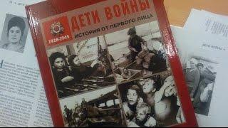 В Туле презентовали книгу «Дети войны»