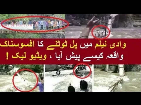 Live video of Neelum Valley river Bridge collapsed ,20 students of Lahore dental college died