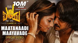 Maatanaadi Maayavade Song with Lyrics | I Love You | Armaan Malik | Upendra, Rachita Ram | R Chandru