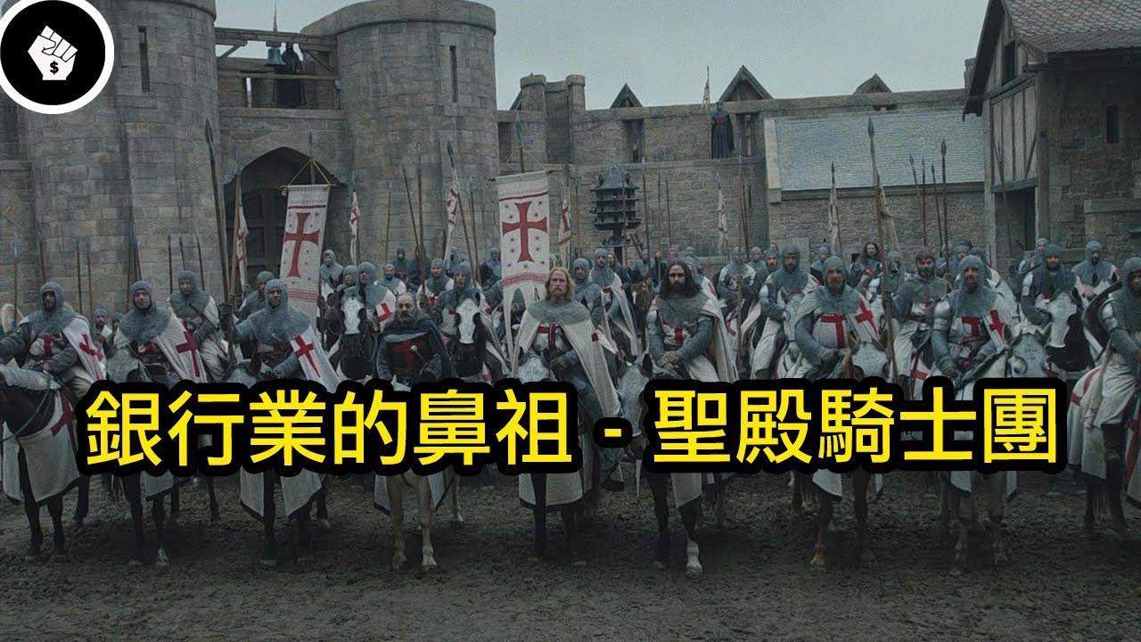 富甲天下的聖殿騎士團,為何最後會一夕覆滅?