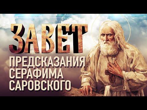 ПРЕДСКАЗАНИЯ СЕРАФИМА САРОВСКОГО
