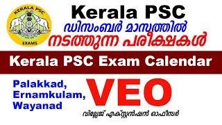 Kerala PSC ഡിസംബര് മാസത്തില് നടത്തുന്ന പരീക്ഷകള് - Kerala PSC December Exam Calendar 2019- A2Z