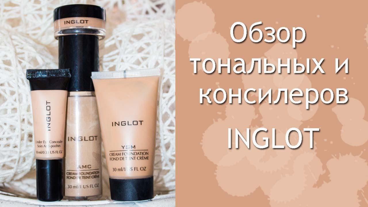 Официальная страница представительства марки inglot в украине instagram inglot. Ukraine. Pure pigment eye shadow 119 9. Профессион альная польская косметика, которую можно купить в украине. И что самое главное.