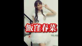 【飯窪春菜】~ 都立水商!~令和~温井寧々 thumbnail