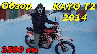Kayo Super T2 ENDURO обзор мотоцикла, пробег 3500 км. Кайо Т2 250 Эндуро.