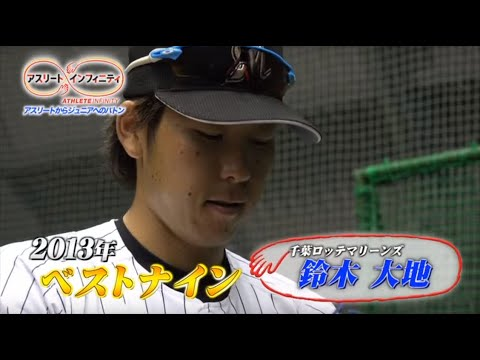 【アスリート・インフィニティ #03】鈴木大地(野球)