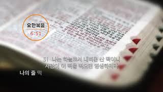 [신천지] 말씀으로 여는 하루 83화 - 요한복음 6장 51절