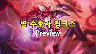 별 수호자 징크스 (Star Guardian Jinx Skin Preview)