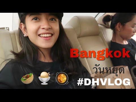 #DHVLOG - My First Trip To BANGKOK (Part 1)