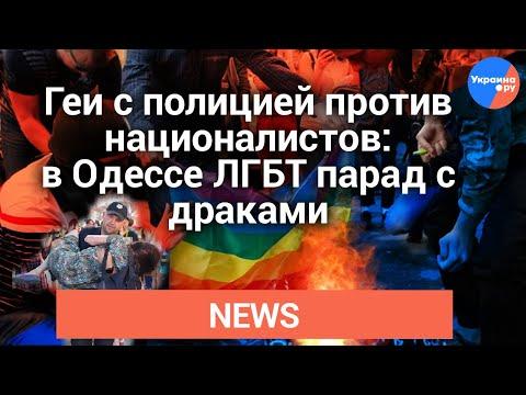 Геи с полицией против националистов: в Одессе ЛГБТ парад с драками
