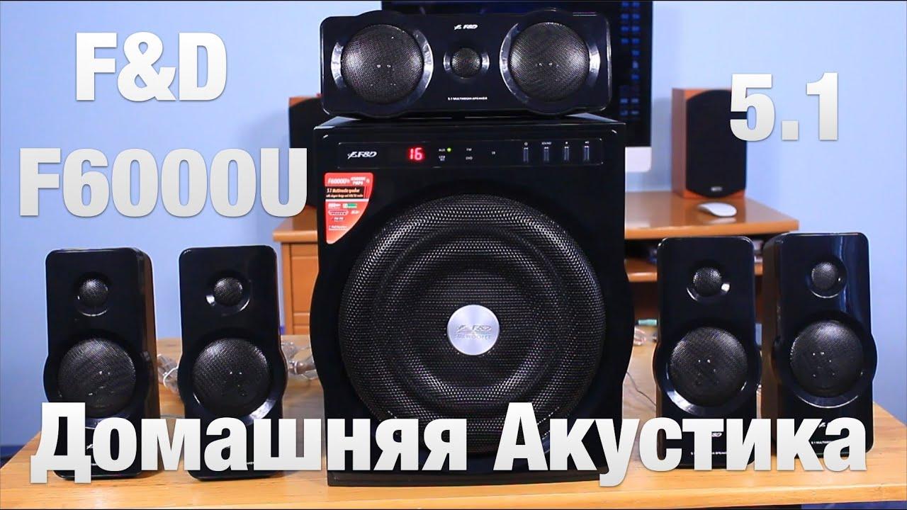F&D F6000U 5.1 Акустическая Система - YouTube