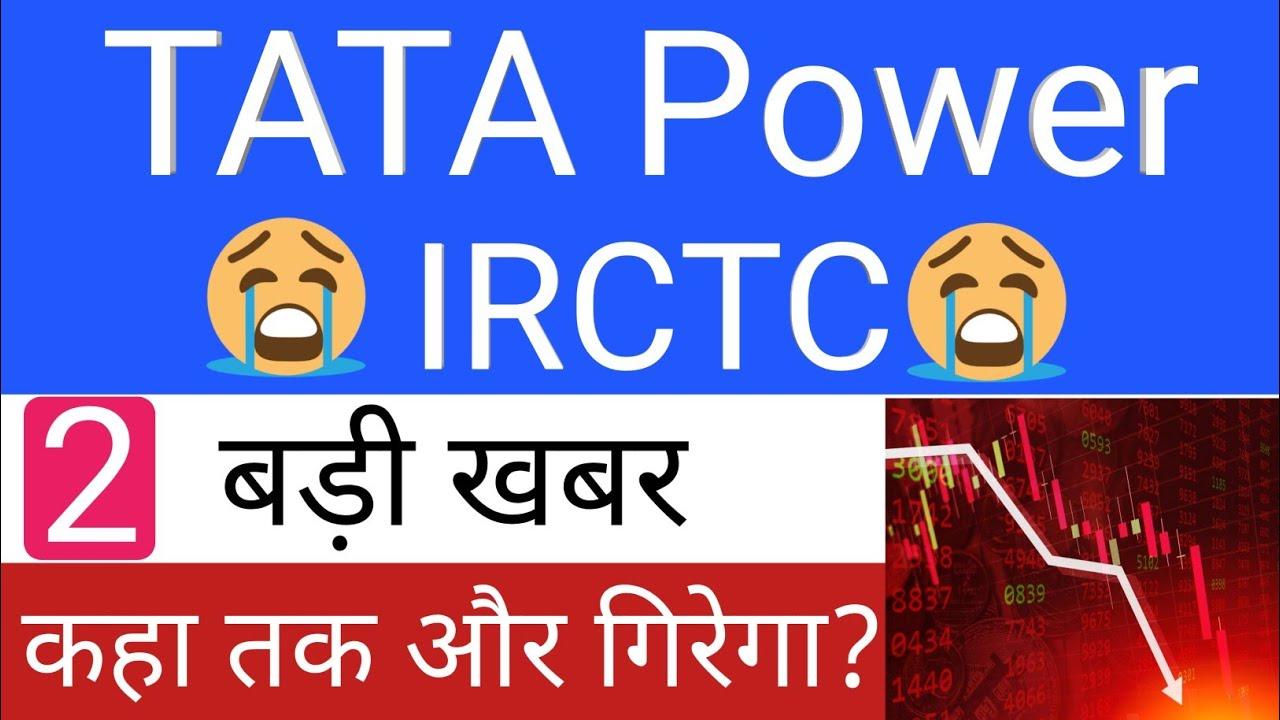 Tata Power Share Latest News • IRCTC Share Latest News • Tata Power Share Price • IRCTC Share Price