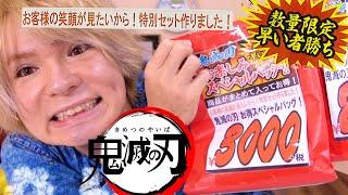 ドンキが客の笑顔が見たいから作った3000円鬼滅の刃袋笑顔になるのか買って見た( ^-^)けどこのタイトルで不安になって来たから今日の晩ご飯はパスタにする事にした明日はもっといい日になるといいなPDS