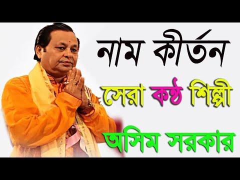 Ashim Sarker | Hore Krishno Hore Hore | Harinaam Sankirtan