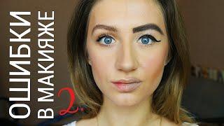 видео Как сделать большие глаза с помощью макияжа: 7 советов