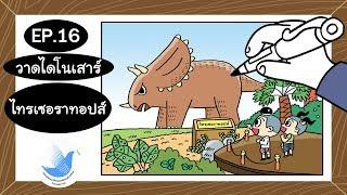 ไดโนเสาร์จอมพลัง- ไทรเซอราทอปส์-วาดการ์ตูน(Dinosaur) EP.16