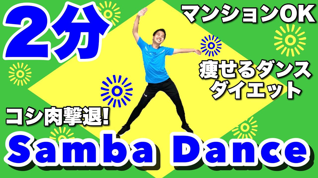 【激しすぎ注意】サンバダンスで腰回りのお肉を撃退!痩せるダイエットトレーニング【Samba Exercise】