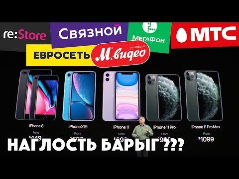 Как изменились цены после презентации Apple? Дешевый IPhone 8?