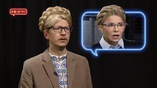 Тимошенко, на яку ми заслуговуємо