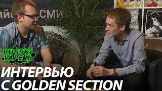 Интервью с Golden Section @РУССКИЙ ВЭЙП 2 | ViVA la Cloud