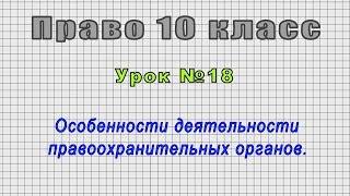Право 10 класс (Урок№18 - Особенности деятельности правоохранительных органов.)