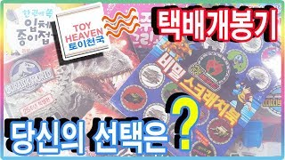 [택배 개봉기] 여러분들의 선택은? 공룡메카드 or 쥬라기월드 or 기타 등등💖[토이천국](Dino mecard or Jurassic World or Etc)