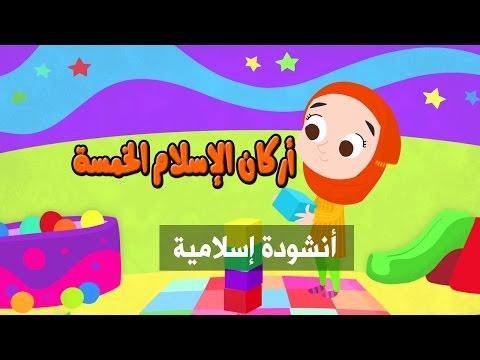 نشيد أركان الإسلام الخمسة - اناشيد إسلامية للاطفال
