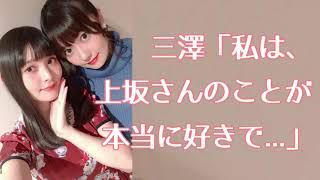 上坂すみれが三澤紗千香とのお泊り会であった真の出来事を初告白 上坂すみれ 検索動画 48