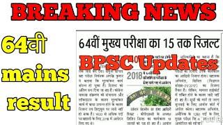 #64th bpsc mains result #exam vihar  64वी BPSC mains result