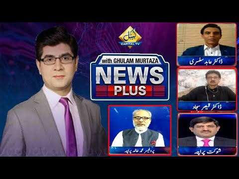 News Plus - Friday 7th August 2020