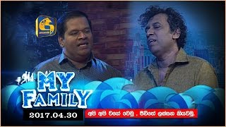 My Family | Hemantha Eriyagama with Sarath Kothalawala - 30th April 2017