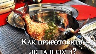 Как приготовить леща в соли