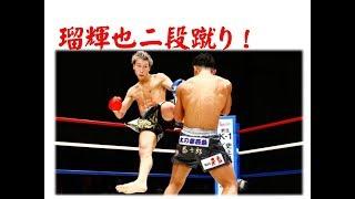 瑠輝也vs恭士郎 Kursh.82 -63kg.
