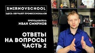 О РИСОВАНИИ, ВОЗРАСТЕ И КОНЦЕПТ АРТЕ. Ответы на вопросы 2. Smirnov School