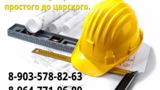 расценки ремонт квартир