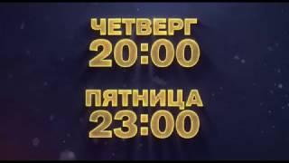 """""""Пункт назначения 4-5"""" в четверг и пятницу на РЕН ТВ"""
