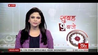 Hindi News Bulletin   हिंदी समाचार बुलेटिन – Nov 16, 2017 (9 am)