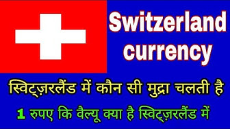 स्विट्ज़रलैंड में भारत की 1 रुपए कि वैल्यू क्या है? Switzerland Currency , Swiss Franc , Switzerland