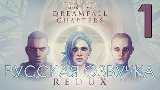 видео Прохождение Dreamfall Chapters: Book Three